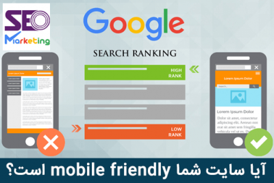 mobile friendly چیست؟