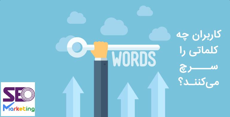 شیوه های شناسایی کلمات کلیدی برای سئوی سایت
